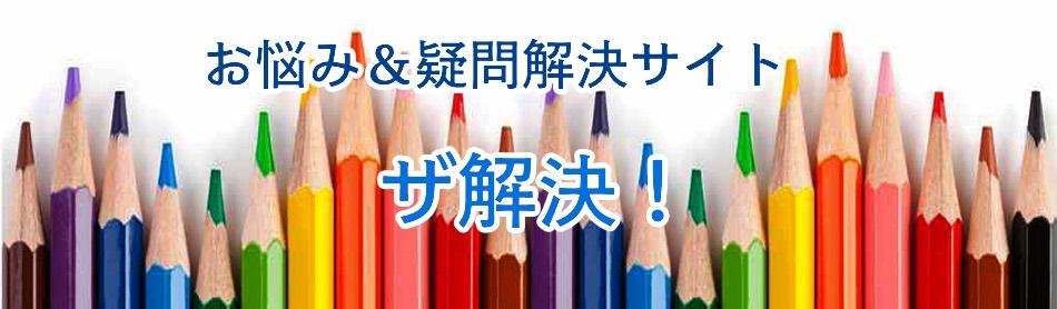 お悩み&疑問解決サイト ザ解決!