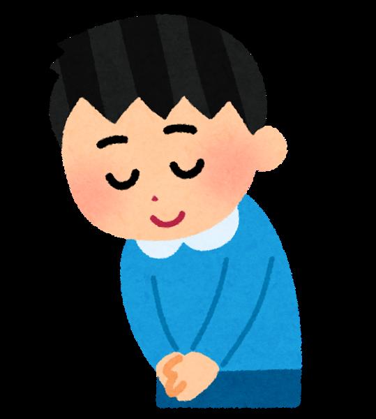 Aisatsu kodomo boy
