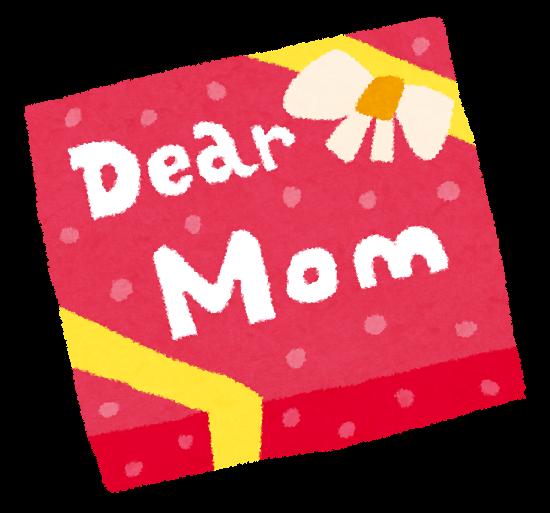 母へのプレゼント